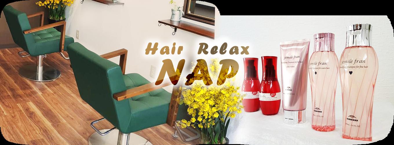 ひとりひとりのヘアスタイルをご提案 埼玉県上尾市|美容室NAP